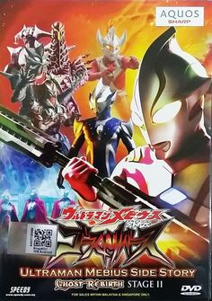 DVD Ultraman Mebius Side Story Ghost Rebirth Stage 2 Emperor Of Resurrection