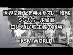 【KSM】世界に衝撃を与えたマレー攻略 シンガポール陥落 白人植民地主義の終焉 貴重な山下大将カラー映像あり