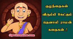 தெனாலிராமன் காளியிடம் வரம் பெற்ற கதை..! Tenali Rama Story..!