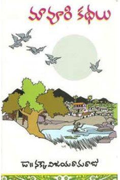 Maa Vuri Kadhalu (మా వూరి కథలు) by Nakka Vijaya Rama Raju (నక్కా విజయరామరాజు) - Telugu Story (Kathalu) Books (తెలుగు కథల పుస్తకాలు) - Anandbooks.com