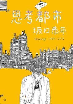 思考都市 Drawings 1999-2012  / 坂口恭平 #urban #illustration