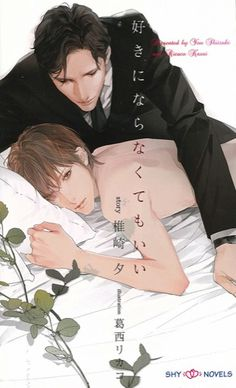 Japanese Yaoi / BL: kasai rikako 『好きにならなくてもいい』