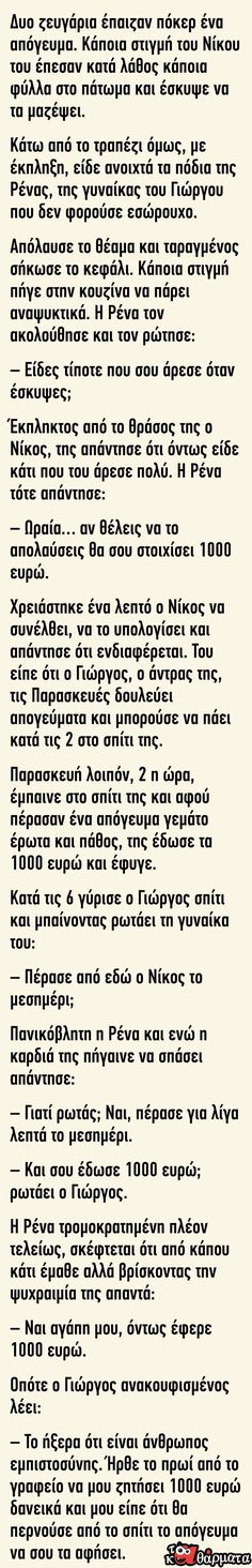 Έξυπνο! Δυο ζευγάρια έπαιζαν πόκερ ένα απόγευμα… Funny Greek Quotes, Useful Life Hacks, Laugh Out Loud, Jokes, Humor, Funny Stuff, Beautiful Places, Funny Things, Husky Jokes