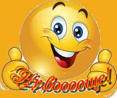 Escriba textos de felicitación usted mismo: aquí tenemos consejos e ideas juntos . Animated Smiley Faces, Funny Emoji Faces, Animated Emoticons, Emoticon Faces, Funny Emoticons, Happy Emoticon, Love Smiley, Emoji Love, Cute Emoji