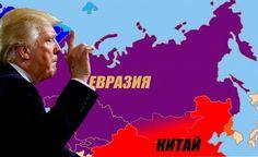 Дональд Трамп расшатывает Евразию