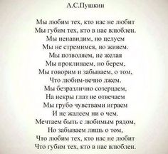 Quotes poetry thoughts poem 36 ideas for 2019 Text Quotes, Mood Quotes, Poetry Quotes, Happy Quotes, Funny Quotes, Life Quotes, Russian Quotes, L Love You, Super Quotes