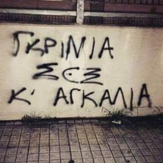 10 Aagreek Quotes Greek Quotes This Ideas Romantic Quotes, Love Quotes, Funny Quotes, Inspirational Quotes, Funny Greek Quotes, Drake Quotes, Great Ab Workouts, Animal Jokes, Humor