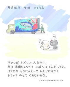 「Wandering diary in downtown Tokyo vol.76 Hitchhike of the damaged fish」 Because Genko has damaged it, the fish will go to the factory not a market. We feel responsibility and make sure of a result. Therefore, please pick us up on the track.       #genko #hyouta #cat