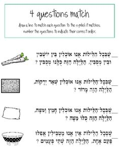 4 Questions Match - from MJLC by Marshall Jewish Learning Ctr | Teachers Pay Teachers