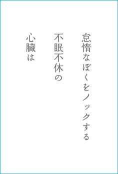「Yes, I'm coming.」14.06.09 niwa asahi