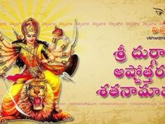Sri Shasti Devi Stotram in Telugu, Protect Kids, balarista doshalu Hanuman Chalisa, Durga, Lord Balaji, Telugu, Princess Zelda, Superhero, Movie Posters, Names, Fictional Characters