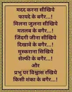 Hindi Motivational Thoughts With Pictures Hindi Quotes On Satguru