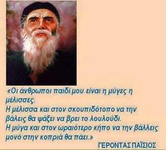 Mankind is either a bee or a fly Place them both in a Rubbish tip The be will look to find a flower, the fly will look for the manure Saint Paisios Unique Quotes, Clever Quotes, Meaningful Quotes, Inspirational Quotes, Wise Man Quotes, Men Quotes, Life Quotes, Funny Greek Quotes, Religion Quotes