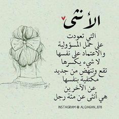 E7m ayba wasfy xoshm bkam 😁 Beautiful Arabic Words, Pretty Words, Love Words, Arabic English Quotes, Arabic Love Quotes, Motivational Phrases, Inspirational Quotes, Woman Quotes, Life Quotes