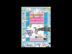 Ποιός έκανε πιπί στον Μισισιπή; Ευγένιος Τριβιζάς - YouTube Bedtime Stories, The Creator, Youtube, Books, Libros, Book, Book Illustrations, Youtubers, Youtube Movies