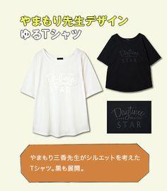 WEAR更新☆ Hirunaka no Ryuusei ♡ Merchandise