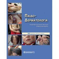 Παιδοδερματολογία (1η έκδοση) Pandora