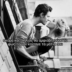 Relationship Quotes, Relationships, Greek Quotes, Poems, In This Moment, Messages, Couple Photos, Qoutes, Fictional Characters