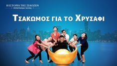 """Musical Drama """"Xiaozhen's Story"""" Clip 2 - Fight Over Gold Praise Songs, Praise And Worship, Drama, Vídeos Youtube, Evil World, Christian Music Videos, Fall From Grace, Life Video, Gospel Music"""