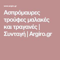 Ασπρόμαυρες τρούφες μαλακές και τραγανές | Συνταγή | Argiro.gr