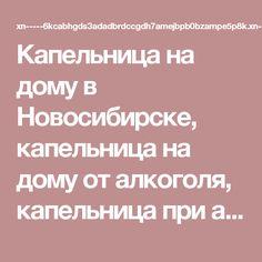 Капельница на дому в Новосибирске, капельница на дому от алкоголя, капельница при алкогольной интоксикации на дому