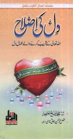 Dil ki islah ahl e hadeesin PDF- How To Become Smarter, Free Pdf Books, Reading Online, Books Online, Quran, Muhammad, Islamic, Ebooks, Education