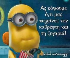 . Funny Pictures With Words, Very Funny Images, Funny Photos, Funny Greek Quotes, Greek Memes, We Love Minions, Minion Jokes, Funny Statuses, Clever Quotes