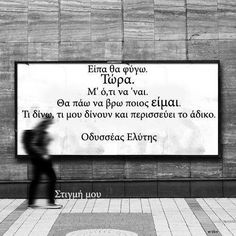 Wisdom Quotes, Me Quotes, Greek Quotes, Favim, Screenwriting, Some Words, Picture Quotes, Favorite Quotes
