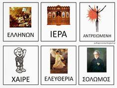 Φέτος θέλω να ασχοληθώ λίγο περισσότερο με τον εθνικό μας ποιητή, τον Σολωμό και την ποίησή του, με αφορμή τον εθνικό μας ύμνο.   Ερέθισμα... Learn Greek, Gallery Wall, Activities, Learning, Frame, Blog, Kids, Greek Language, Second Language