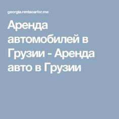 Аренда автомобилей в Грузии - Аренда авто в Грузии