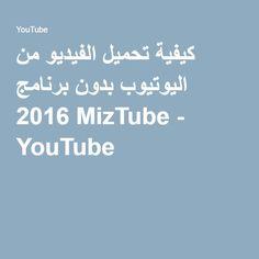 كيفية تحميل الفيديو من اليوتيوب بدون برنامج 2016 MizTube - YouTube