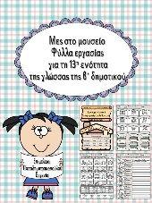 Speech Pathology, Puma, Elementary Schools, Presentation, Teaching, Comics, Kids, Greek, Money