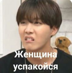 Funny Kpop Memes, Cute Memes, Stupid Memes, Funny Profile Pictures, Funny Pictures, Hello Memes, Russian Memes, Bts Meme Faces, Funny Jokes For Adults