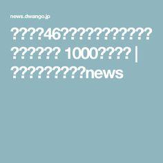 けやき坂46(ひらがなけやき)初の単独イベント 1000人が熱狂 | ドワンゴジェイピーnews