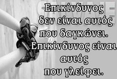 Greek Love Quotes, Meaningful Quotes, Nice, Deep Quotes, Nice France