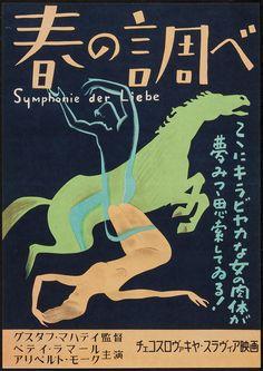 Ecstasy (Gustav Machaty, 1933) Japanese design, Style A