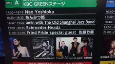 中洲ジャズ。9日はブルックリンパーラーで大江千里さん、KAN SANOさん。10日はグリーンステージで、シュローダーヘッズとフライドプライド&佐藤竹善さんを堪能。大変贅沢なひとときでした。タダで見せてもらってすみませんって感じ。