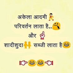 Quotes and Whatsapp Status videos in Hindi, Gujarati, Marathi New Quotes, Hindi Quotes, Daily Quotes, Quotations, Funny Quotes, Funny Memes, Jokes Images, Funny Jokes In Hindi, Wallpaper Gallery
