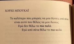 Greek Quotes, Mood Quotes, Health Tips, Thoughts, Inspirational, Healthy Lifestyle Tips, Ideas