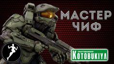 Обзор фигурки Мастер Чиф,Master Chief(Halo). Kotobukiya