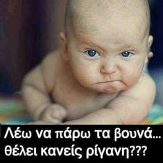 Funny Images, Funny Photos, Funny Greek, Greek Quotes, Just Smile, True Words, Beautiful Children, Funny Babies, Funny Cute