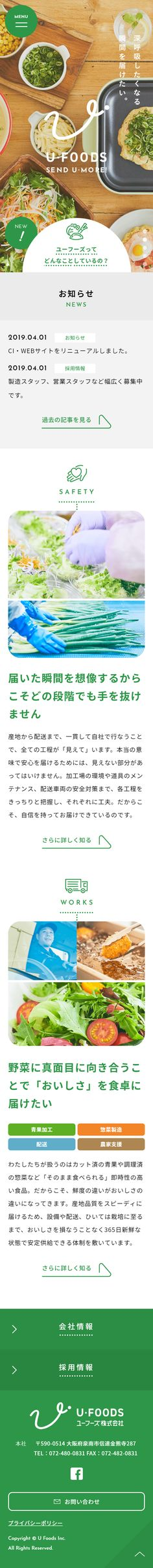 Menu Design, Graphic Design, Japan, Drink, Website, Nature, Beverage, Naturaleza, Japanese Dishes
