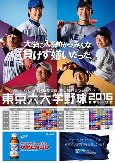 今年のキャッチコピーも面白い!(笑)東京六大学野球の「煽り合いポスター」が話題【画像】 | COROBUZZ