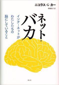 Amazon.co.jp: ネット・バカ インターネットがわたしたちの脳にしていること: ニコラス・G・カー, 篠儀直子: 本