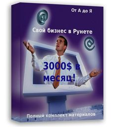 Свой бизнес в Рунете 3000$ в месяц от А до Я http://glopages.ru/affiliate/1819624