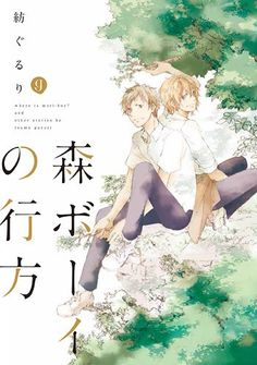 Amazon.co.jp: 森ボーイの行方 (IDコミックス gateauコミックス): 紡 ぐるり: 本