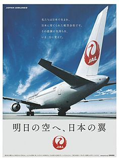 日本航空 新聞広告データアーカイブ
