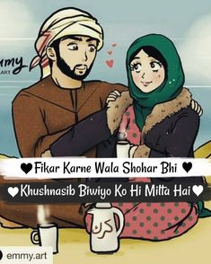 Muslim Couple Quotes, Muslim Love Quotes, Love In Islam, Quran Quotes Love, Islamic Love Quotes, Islamic Inspirational Quotes, Urdu Quotes, Love My Husband Quotes, I Love My Hubby