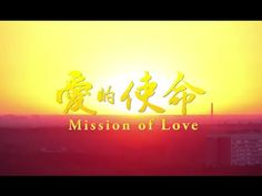 """[The Church of Almighty God] Micro Film """"Mission of Love"""""""