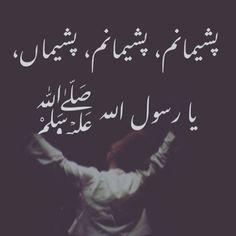 Sufi Quotes, Urdu Quotes, Poetry Quotes, Islamic Quotes, Dear Diary Quotes, Persian Poetry, Sufi Poetry, Islamic Girl, Islamic Teachings